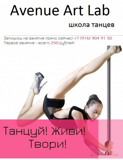 "Школа pole dance ""Avenue Art Lab"" Москва"