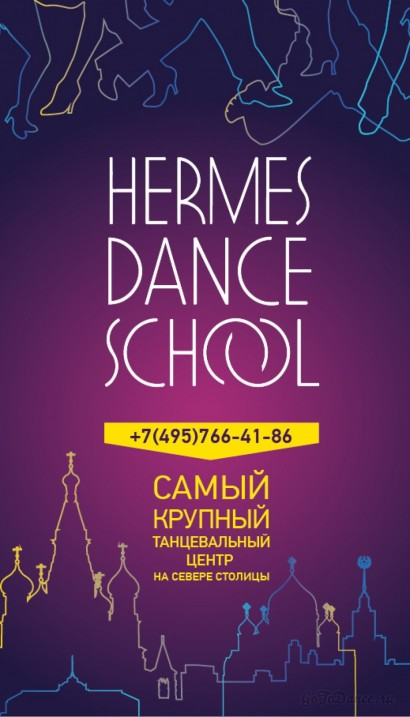 Школа танцев HERMES DANCE SCHOOL